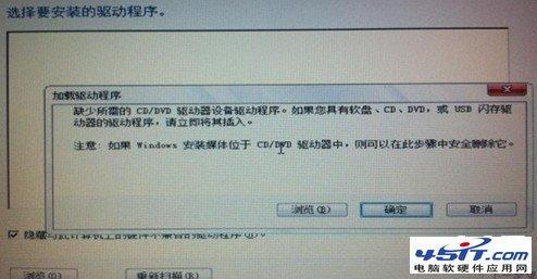 惠普Envy4/6裝WIN7找不到硬盤解決方法
