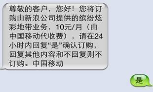 """定制新浪""""微博會員""""短信包月流程"""