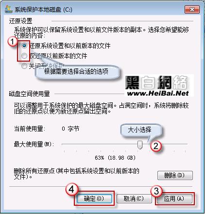Win7中誤刪文件恢復方法