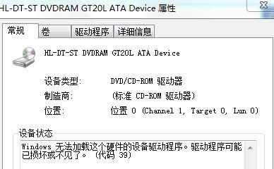 Win7系統下DVD光驅無法使用的解決辦法