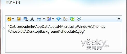 Win7系統如何獲取文件完整路徑