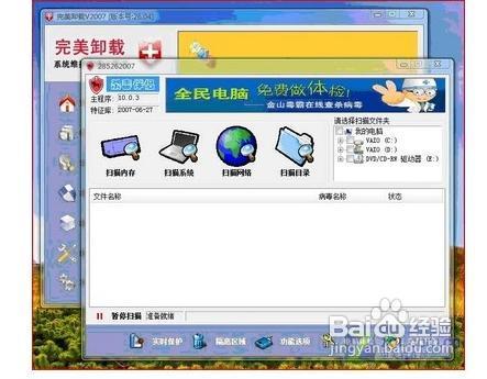 電腦程序卸載方法,如何卸載軟件 教程