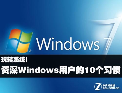 資深Windows用戶的10個習慣 教程
