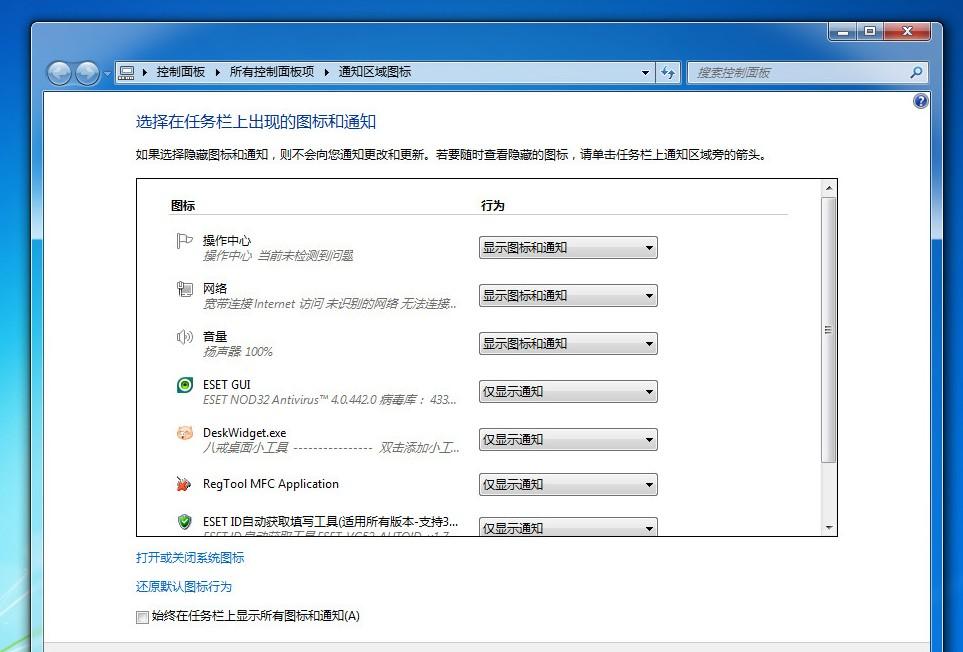 Windows7操作系統清理通知區域圖標