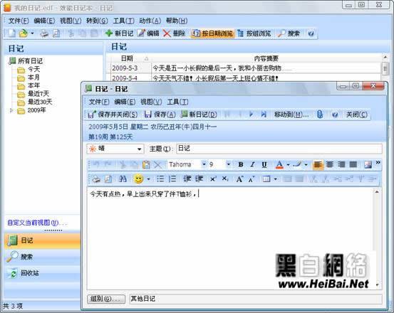 效能日記本軟件介紹及使用教程 教程
