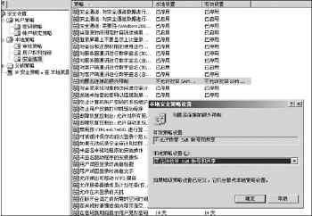 Windows 2000安全策略的使用技巧