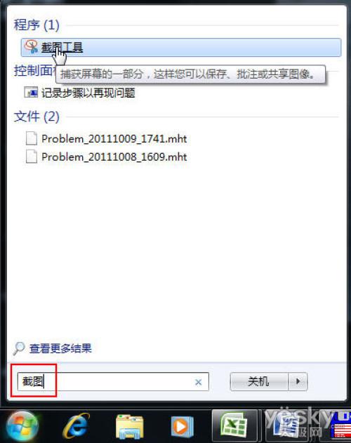 Win7自帶截圖工具_天極軟件