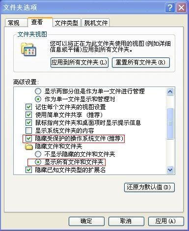 win7與xp系統顯示隱藏文件夾方法
