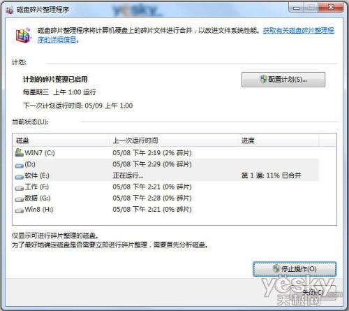 功能強效率高 看Win7系統輕松整理磁盤碎片