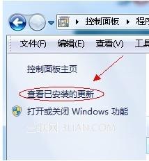 windows 7如何把IE10或者IE9卸載到IE8