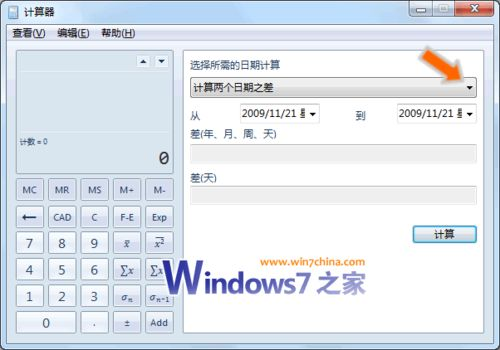 Windows 7計算器