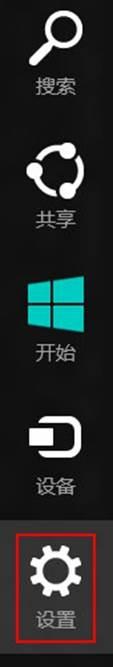 Windows 8怎麼刪除搜索痕跡?