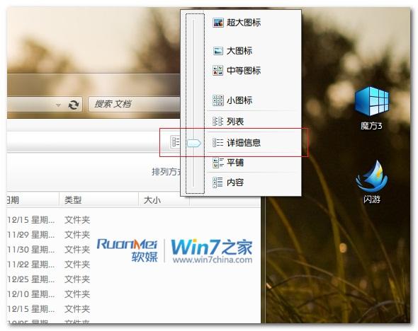 快速找出Windows7中的共享文件