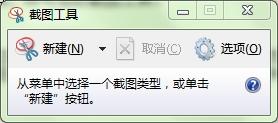 怎樣使用Windows7截圖工具