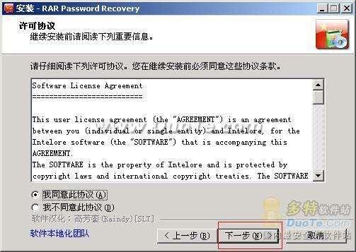RAR文件密碼破解器