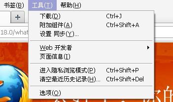 Firefox浏覽器安裝12306搶票軟件教程