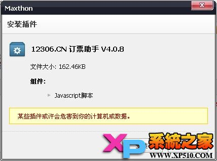 傲游3、傲游4安裝12306搶票軟件教程