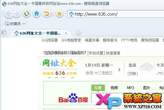 搜狗高速浏覽器安裝12306搶票軟件教程