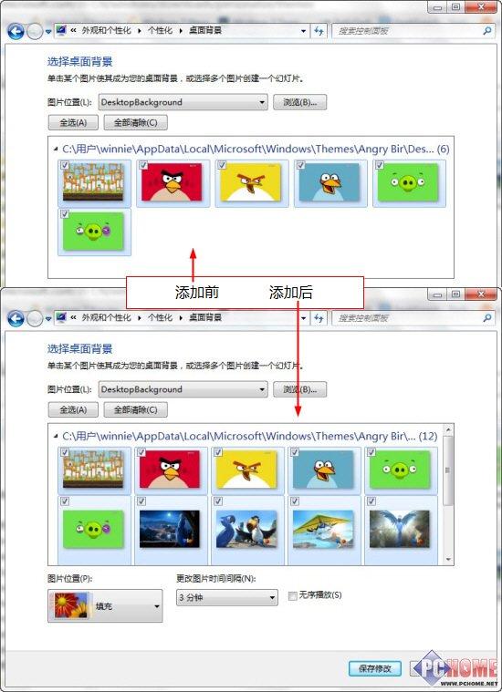把多個Windows7主題的壁紙整合到一起