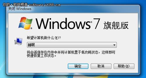 電源管理讓Win7下載與待機完美解決