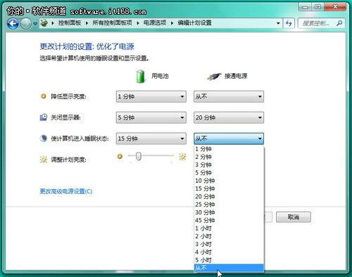 善用電源管理 Win7下載與待機完美解決