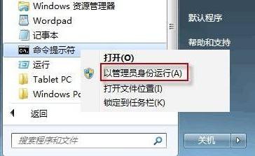 如何找回Windows7開機動畫