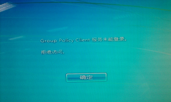 Win7開機提示group policy client服務未能登陸解決方法