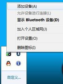 Win7下手機和電腦通過藍牙對頻傳輸文件