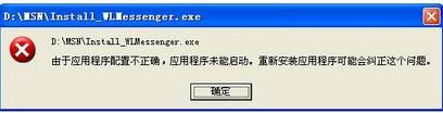 MSN安裝不上怎麼辦