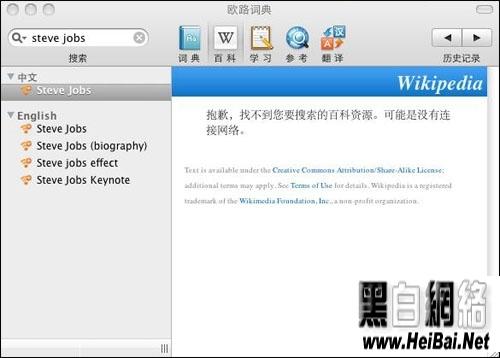 Mac中的三款詞典翻譯工具軟件橫向對比