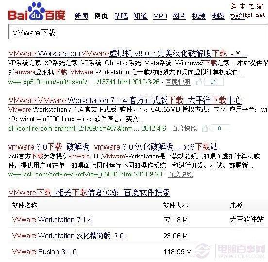 下載VMware虛擬機軟件