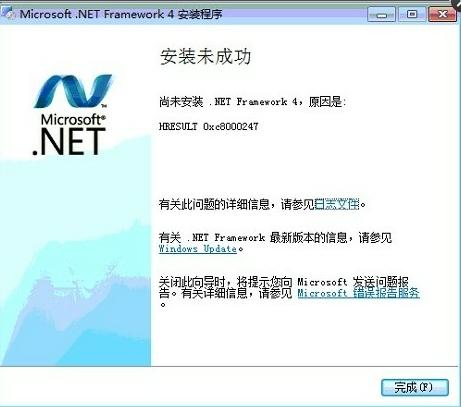 安裝.net4.0報錯