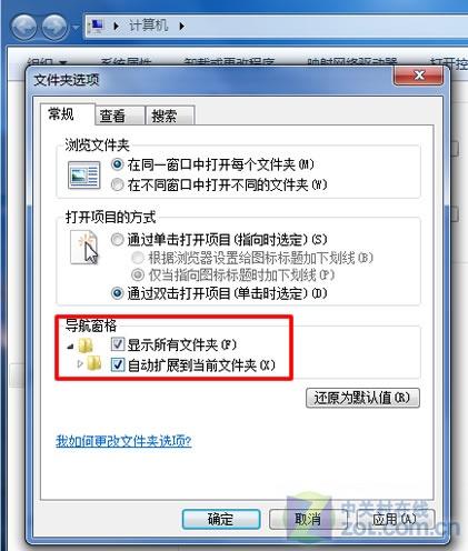 Win7資源管理器技巧 文件夾展開更智能