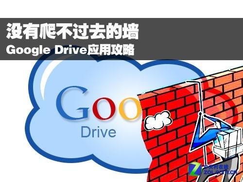 Google Drive全攻略 教程