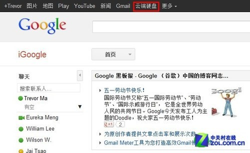Google Drive應用攻略