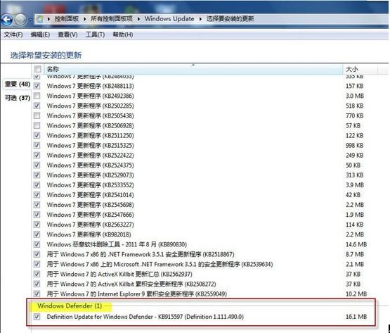 怎麼更新Windows Denfender