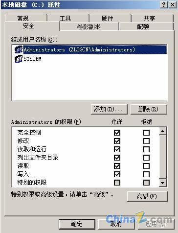 win2003服務器安全設置教程圖文(系統+數據庫)