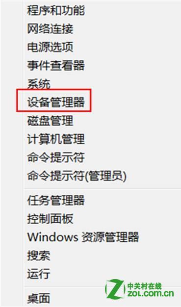 在Windows 8中如何在設備管理器中卸載某一設備?