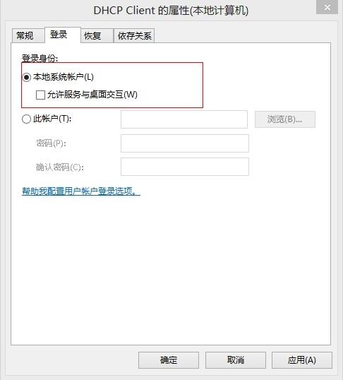 DHCP Client是什麼