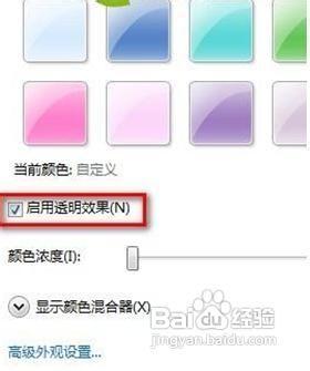 win7系統中改變半透明窗口顏色方法