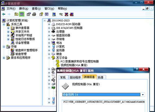 WinXP系統Nvidia GT520M/540M獨立顯卡驅動安裝
