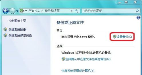 Windows 7系統如何進行系統備份