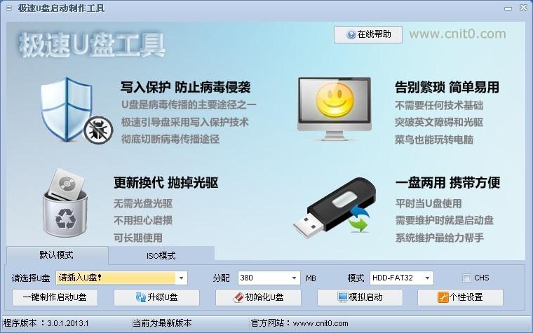 極速PE U盤啟動盤制作工具詳細教程