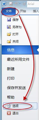 Win7中快捷鍵切換輸入法失靈咋辦?