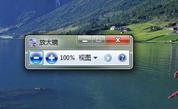 Win7放大鏡的功能與運用