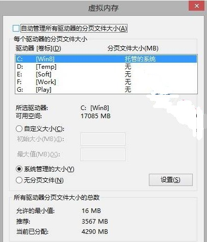 Windows8系統下虛擬內存的重要性