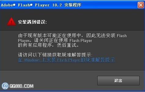 如何解決adobe flash player 未成功安裝