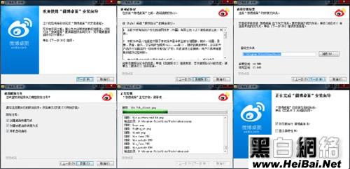 新浪微博桌面版使用教程 教程