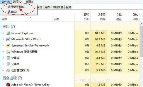 Windows8操作系統運行新任務的方法