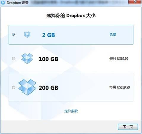 在線雲存儲Dropbox終於迎來中文版